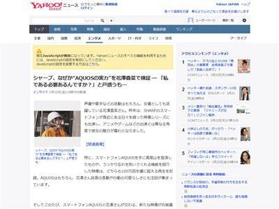 シャープ CM 花澤香菜に関連した画像-02