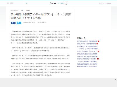 仮面ライダーゼロワン新型コロナ撮影再開に関連した画像-02