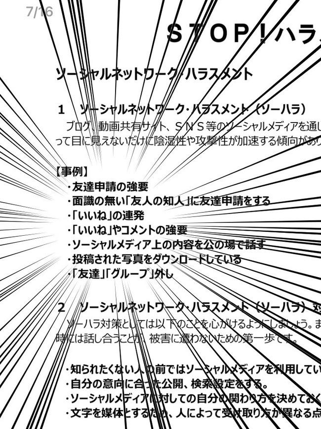 SNS いいね! 連発 ソーハラ ソーシャルネットワークハラスメントに関連した画像-02