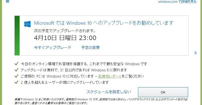 ウインドウズ10 Windows10 強制的 アップグレード スケジューリング ポップアップ 回避 不能 マイクロソフトに関連した画像-02