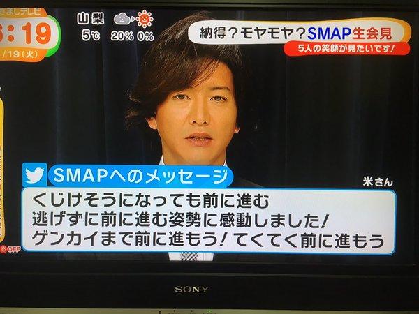 SMAP スマスマ 生放送 解散 謝罪に関連した画像-11