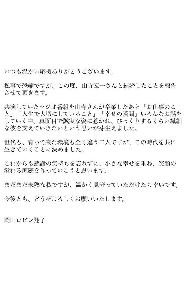 山寺宏一 結婚 再婚 離婚 相手 岡田ロビン翔子 かないみか 田中理恵に関連した画像-04