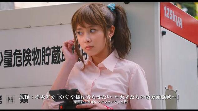 かぐや様は告らせたい 実写映画 橋本環奈 平野紫耀 予告編に関連した画像-31