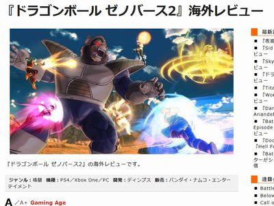 神ゲー ドラゴンボール ゼノバース2 ゼノバース 海外レビュー 高評価 傑作 前作 続編 に関連した画像-02
