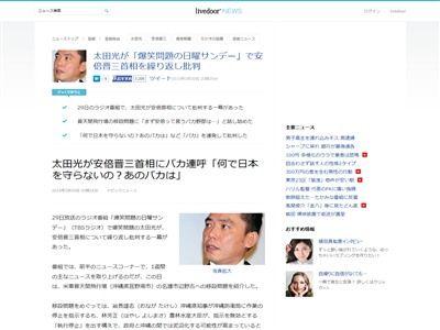 爆笑問題 太田光 安倍首相に関連した画像-02