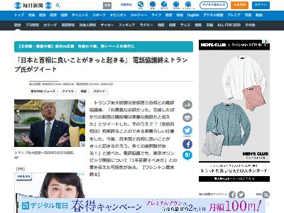 トランプ大統領 日本 良いことが起きるに関連した画像-02