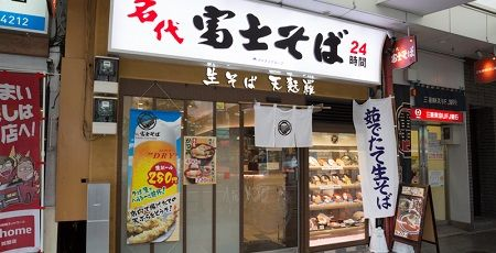富士そば タピオカ 漬け丼 女子 メニューに関連した画像-01