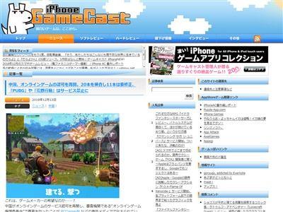 中国 ゲーム 禁止に関連した画像-04