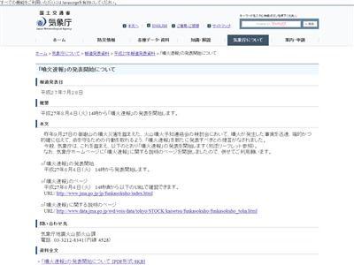 気象庁 まとめブログに関連した画像-02