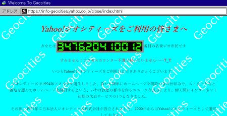 ジオシティーズ ヤフー サービス終了 ホームページ 404に関連した画像-01