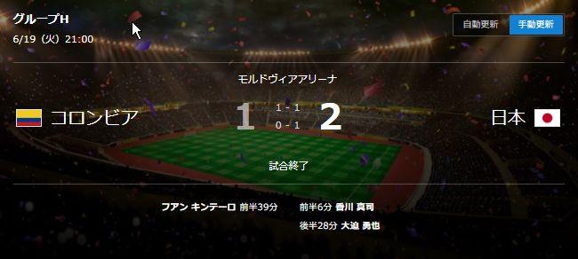 ワールドカップ W杯 サッカー日本代表 コロンビアに関連した画像-02