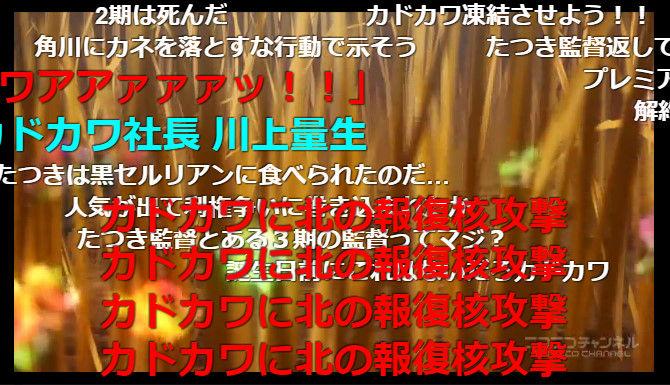 けものフレンズ たつき監督 降板 炎上 ニコニコ動画 ツイッターに関連した画像-07