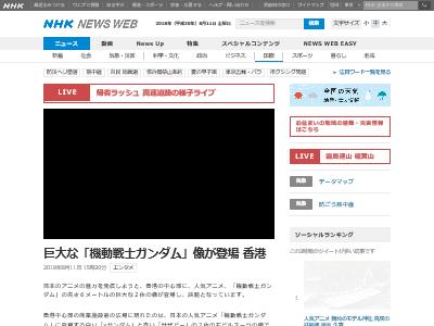 ガンダム 逆襲のシャア νガンダム サザビー 台湾 像 アニメに関連した画像-02