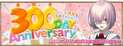 FGO Fate フェイト グランドオーダー 300日突破記念 詫び石に関連した画像-03