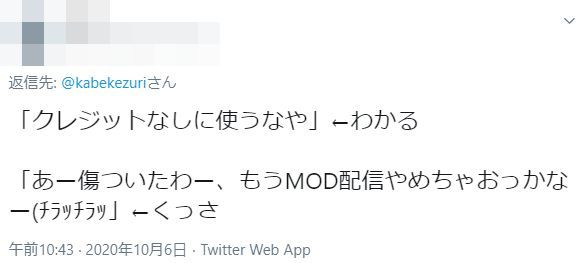 にじさんじ 宇宙人狼 炎上 MOD 日本語化 作者に関連した画像-17