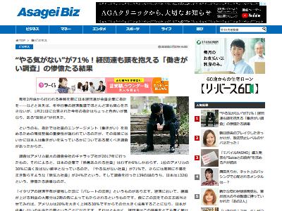 日本人サラリーマン やる気なし 深刻に関連した画像-02