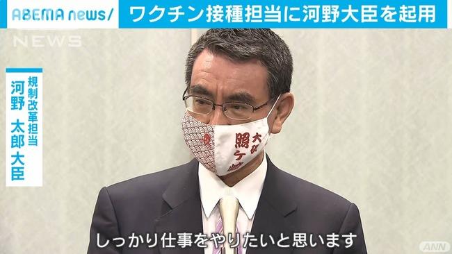 河野太郎 ワクチン接種担当大臣 自治体 批判 マスコミに関連した画像-01