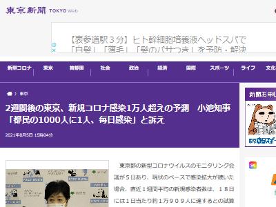 新型コロナウイルス 感染者数 東京都 1000人に1人 確率 人数に関連した画像-02