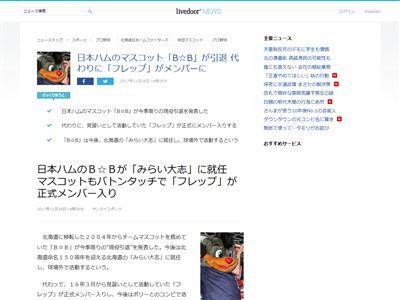 プロ野球 日本ハムファイターズ 北海道 北海道日本ハムファイターズ マスコット B☆B 引退に関連した画像-02
