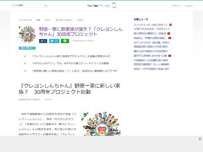 クレヨンしんちゃん 家族 30周年 みさえ ひろし 新展開に関連した画像-02