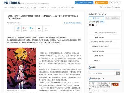 劇場 傷物語 鉄血篇 興行収入 興収 予約開始 物語シリーズに関連した画像-02