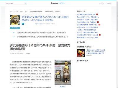 慰安婦像 撤去 日韓合意に関連した画像-02