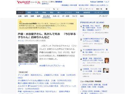 水谷優子 訃報に関連した画像-02