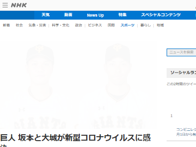 プロ野球 巨人 ジャイアンツ 新型コロナ 坂本 大城 開幕に関連した画像-02