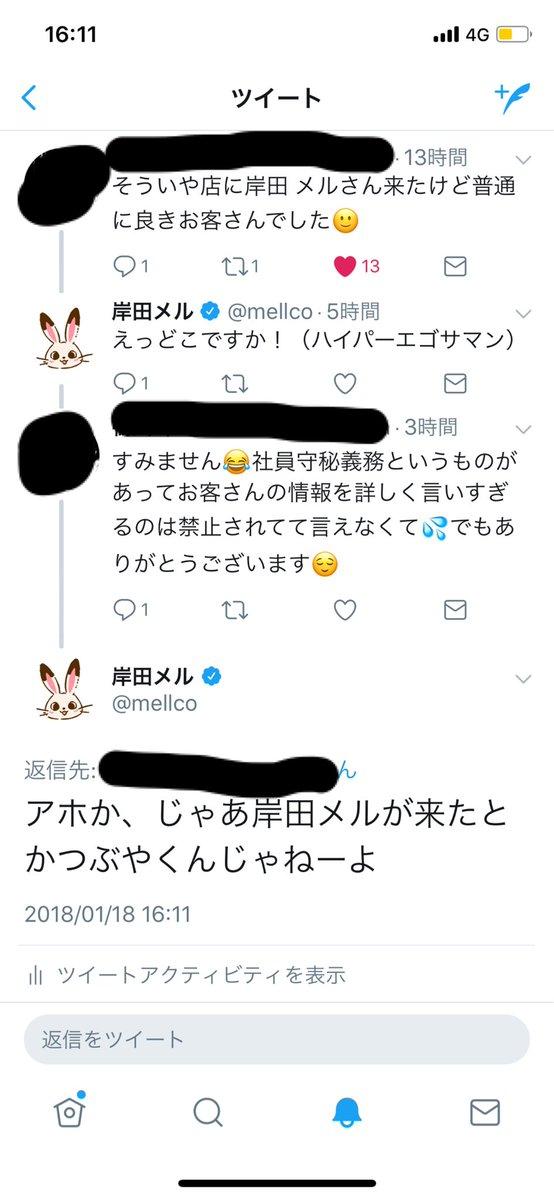 岸田メル 守秘義務 正論 エゴサに関連した画像-02