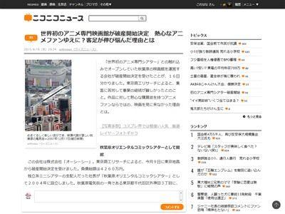 秋葉原 映画館 破産に関連した画像-02