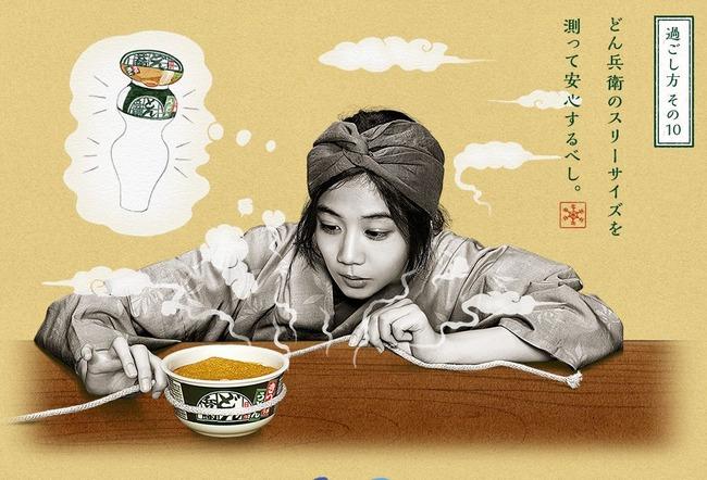 どん兵衛 カップ麺 クリスマス ボッチ 日清に関連した画像-13