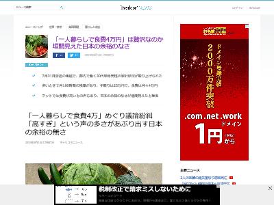 一人暮らし 食費 4万 議論紛糾 日本 余裕に関連した画像-02