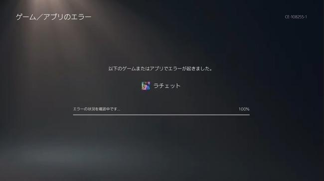 PS5 ラチェット&クランク パラレル・トラブル ラチェクラ エラー 多発に関連した画像-01