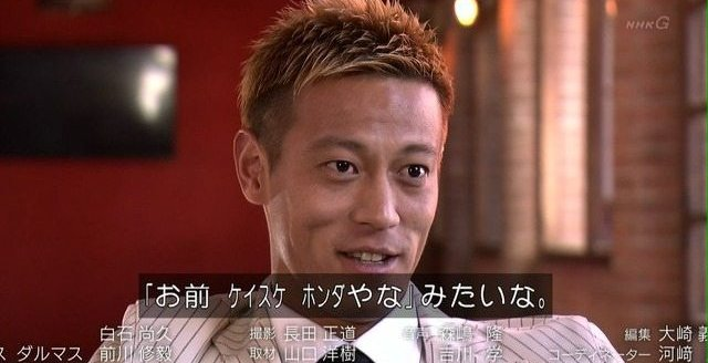 本田圭佑さん、日大の悪質タックルで騒ぐ一般人に苦言、「いつまでも過剰に責め続ける人の神経が理解できないし、その人の方が罪は重い。」