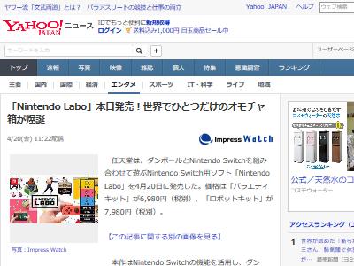 NintendoLabo ニンテンドーラボ 任天堂  Switch 発売 バラエティキット ロボットキット に関連した画像-02