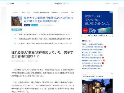 慶應大学 ミス慶應に関連した画像-02