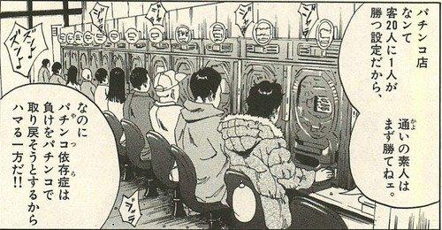 パチンコ 公営ギャンブル 入場禁止措置に関連した画像-01