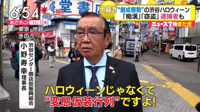 ハロウィーン 渋谷 変態仮装行列に関連した画像-02