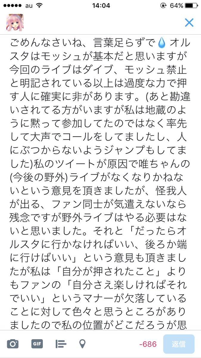 小倉唯 ファン 客 自己中心的 流血沙汰 サマステに関連した画像-03