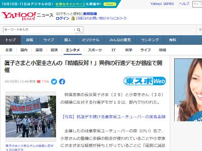 眞子さま 小室圭 結婚 反対 行進デモに関連した画像-02