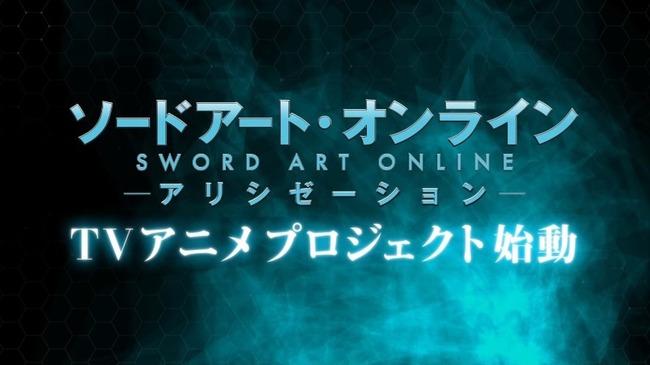 ソードアート・オンライン SAO アリシゼーションに関連した画像-01