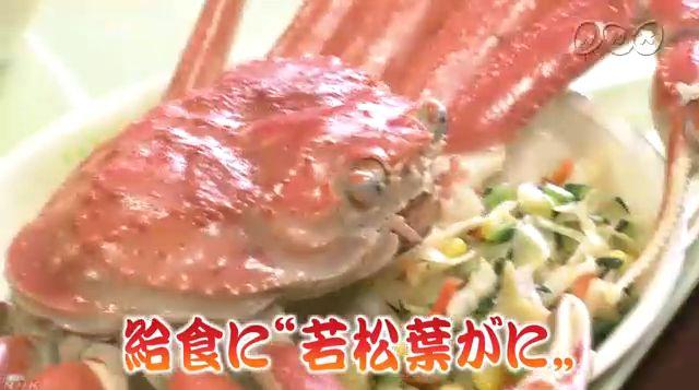 給食 学校 松葉がに 鳥取県に関連した画像-03