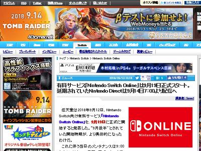 ニンテンドースイッチ 任天堂 ニンテンドースイッチオンライン ニンテンドーダイレクトに関連した画像-02