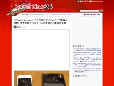 iPhone Android リアルファイトに関連した画像-02