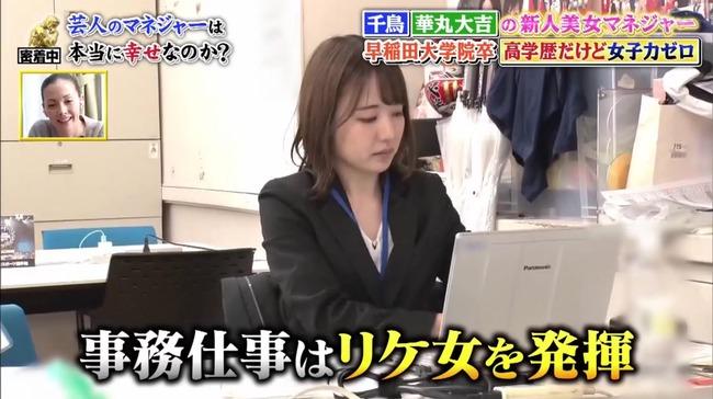 エクセル リケジョ 高学歴 電卓 SUM関数 マネージャー 吉本に関連した画像-02