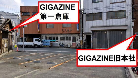 GIGIAZINE倉庫破壊事件 建造物損壊罪 地上げ 警察に関連した画像-02