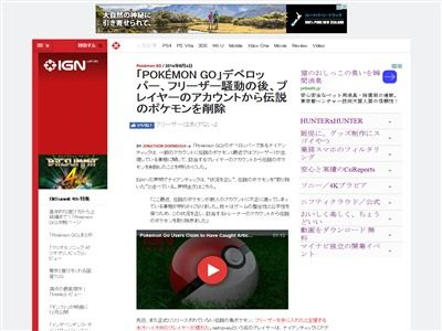 ポケモンGO フリーザー ナイアンティックに関連した画像-02
