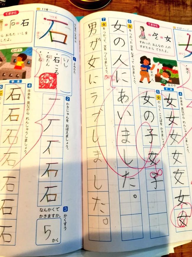 少年 習った漢字 文に関連した画像-06