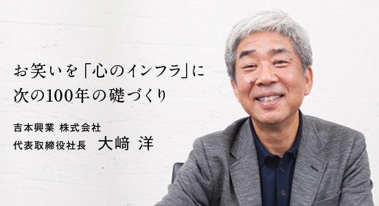 吉本興業会長「新人のギャラは250円でいい」、「芸人との契約は口頭で十分、契約書を交わす気はない」