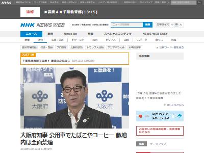 大阪府知事公用車タバコに関連した画像-02